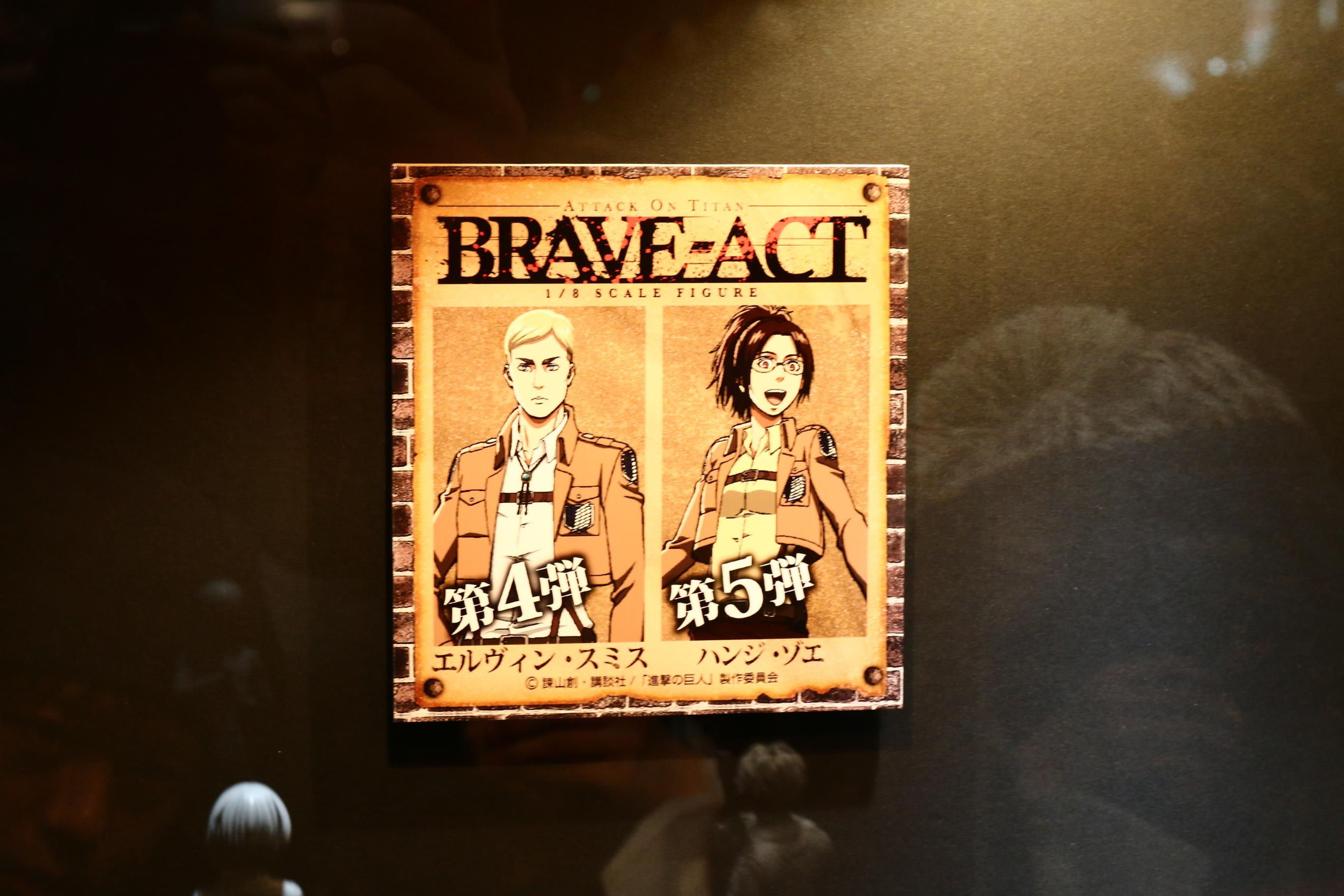 BRAVE-ACT 第4弾:エルヴィン/第5弾 ハンジ