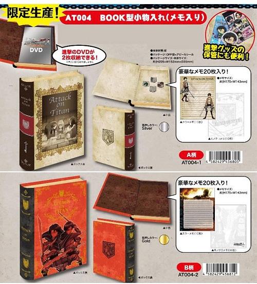 進撃の巨人 BOOK型小物入れ (メモ入り)